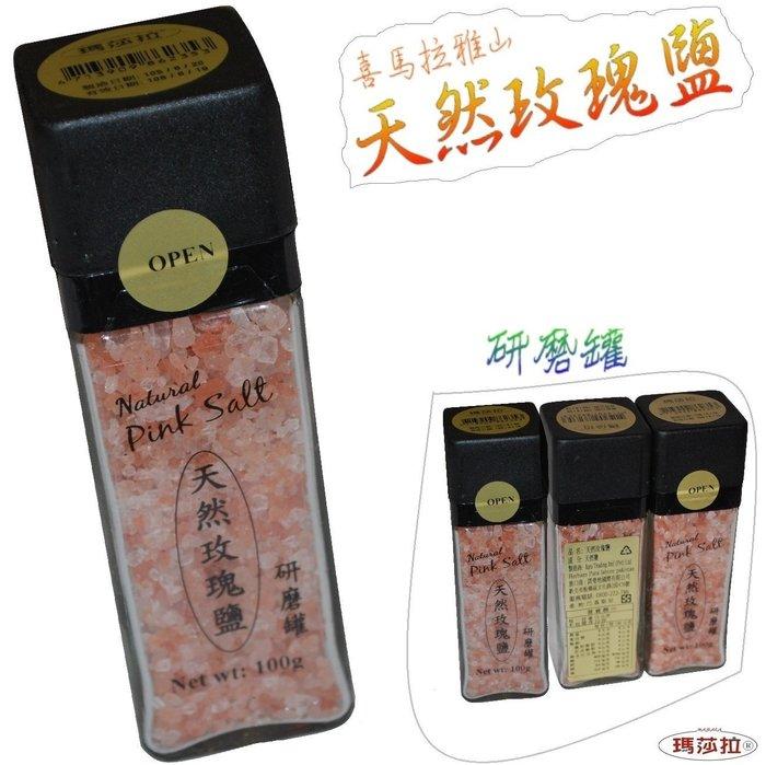 {喜馬拉雅山}   天然玫瑰鹽 - 研磨罐  {高級食品級} 100g Pink Salt  [ 3瓶裝250$ ]