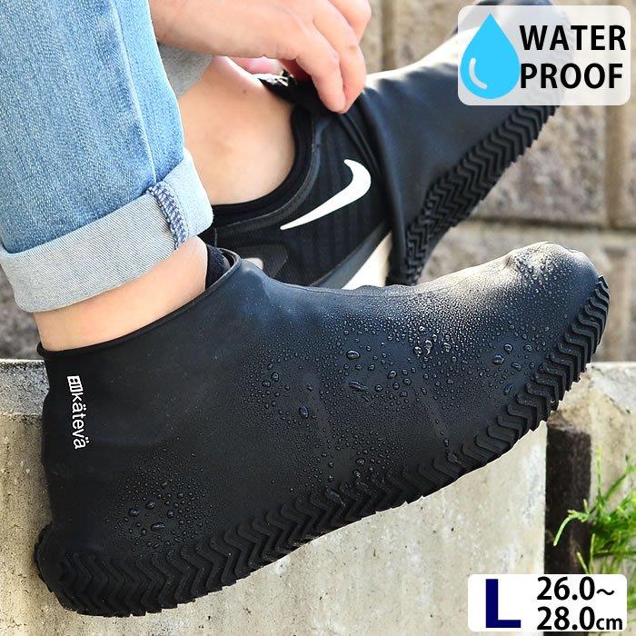 乾媽店。(預購-可以等,再下標)日本 kateva 時尚 矽膠防水防滑鞋套 鞋子保護套 鞋子雨衣 輕量攜帶方便 L尺寸