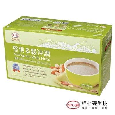 [綠工坊]  全素  堅果多穀沖調飲   隨身包  臺安醫院配方審定 推薦   呷七碗