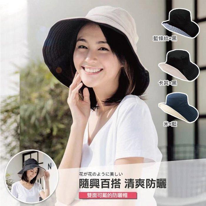 日本雙面透氣小臉遮陽帽 有效抗UV遮陽率99%   雙面漁夫帽 雙面使用高效遮陽帽