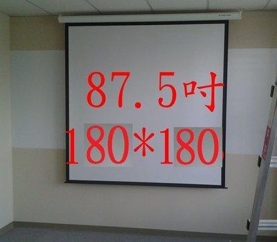 【WinnMall】全新87.5吋 手拉.壁掛投影銀幕.布幕. 180*180公分 超低價1450元 (含運. 含稅) 桃園市