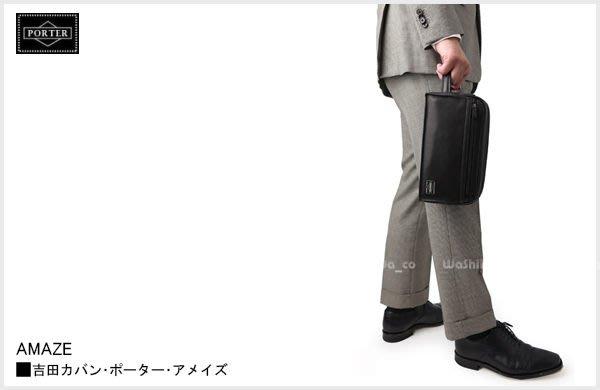 WaShiDa PLUS+【 日本 吉田 PORTER × AMAZE 商務系列 手提包 手拿包 隨身包 】- 預訂 022-03798