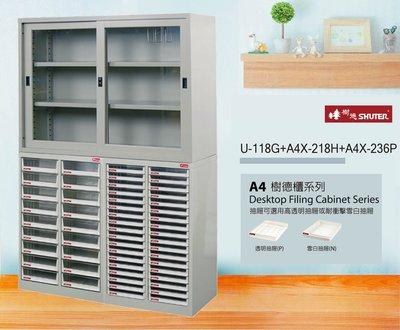 【樹德收納系列】落地型資料櫃 U-118G+A4X-218H+A4X-236P (檔案櫃/文件櫃/公文櫃/收納櫃/效率櫃