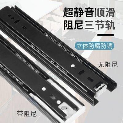(台灣)加厚抽屜軌道家具抽屜導軌不銹鋼靜音阻尼緩沖三節抽屜滑軌五金