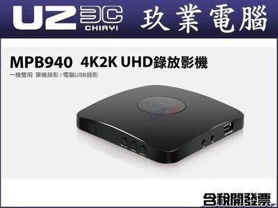 『嘉義U23C全新開發票』UPMOST登昌恆MPB940 4K2K UHD錄放影機 參考 飛利浦 創見