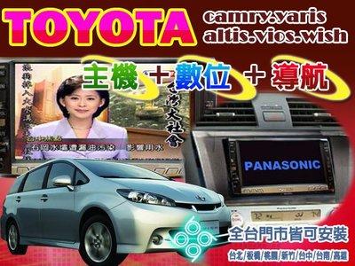 toyota九九汽車音響.altis.yaris.vios.camry.usb螢幕主機+行車記錄.導航~台中.台南