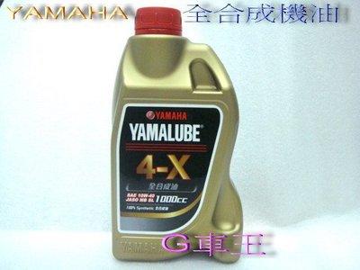 G車王 YAMAHA 山葉 4-X 4X 全合成 10W-40 1000cc 原廠機油 新上市 特價中