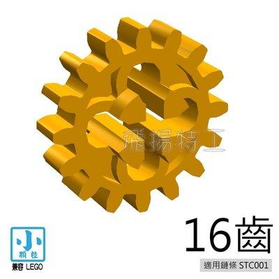 【飛揚特工】小顆粒 積木散件 STL016 齒輪 16齒 科技磚 散件 零件(非LEGO,可與樂高相容)