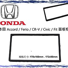 【桃園 聖路易士】 HONDA 本田 Accord / Ferio / CR-V / Civic / Fit 面板框