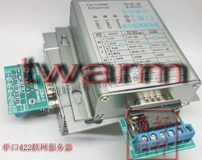 ~德源科技~r TCP IP轉422串口通訊 422轉TCPIP 網絡轉換器(串口服務器)