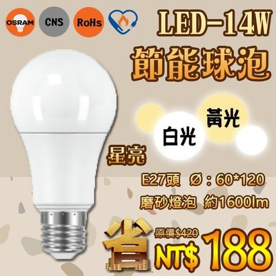OS§LED333§《33HOS14W》OSRAM節能 LED-14W星亮球泡 黃/白光 E27頭 高光效 全電壓