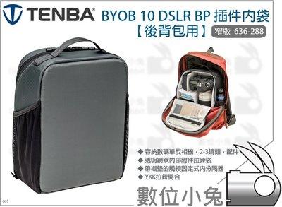 數位小兔【Tenba BYOB 10 DSLR BP 插件內袋 636-288】單眼 相機內袋 後背包用 內膽包 窄版