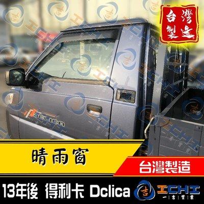 【寬版】新、舊 Delica晴雨窗 得利卡晴雨 /台灣製造 delica晴雨窗 delica 晴雨窗 得利卡晴雨窗