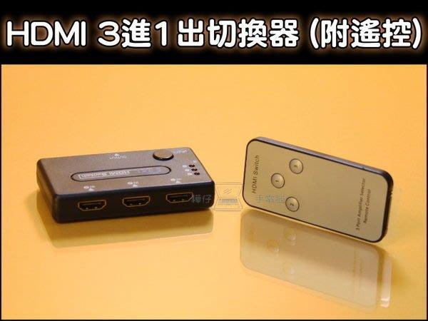 【樺仔3C】全新 遙控 HDMI 3進1出 切換器 鍍金 切換器 HDMI切換器 支援 PS3 Xbox360 SONY