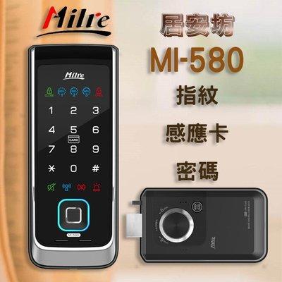 電子鎖 Milre MI-580 指紋電子鎖 美樂7800 三星728 718 美樂6100 400 Milre480鎖