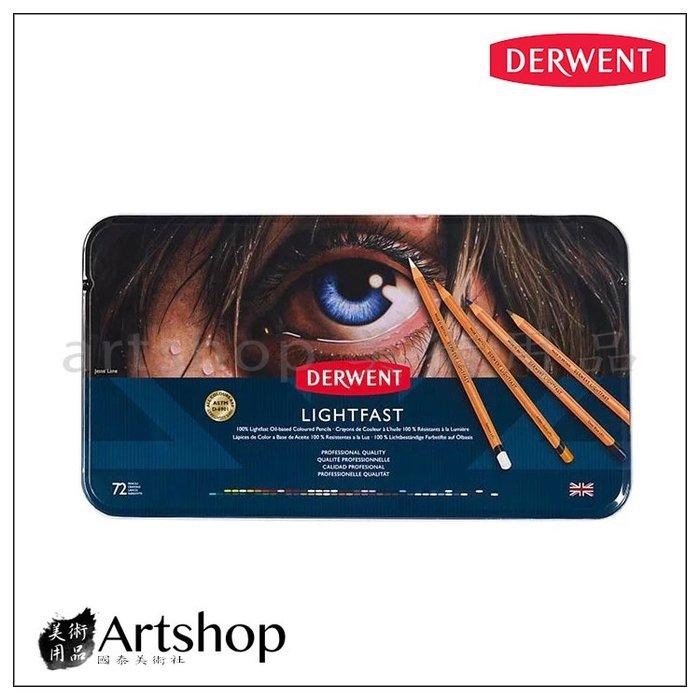 【Artshop美術用品】英國 Derwent 德爾文 LIGHTFAST 油性色鉛筆 (72色) 送精美小禮