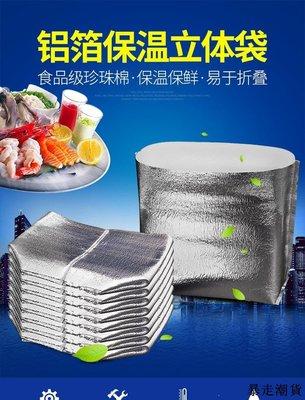保溫袋 一次性包裝袋 保鮮打包袋 保溫袋鋁箔立體一次性外賣打包冷凍食品水果蛋糕海鮮保冷隔熱加厚新品免運