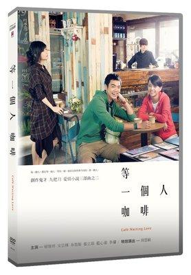 [影音雜貨店] 台聖出品 – 等一個人咖啡 DVD – 賴雅妍、宋芸樺、布魯斯、周慧敏 主演 – 全新正版