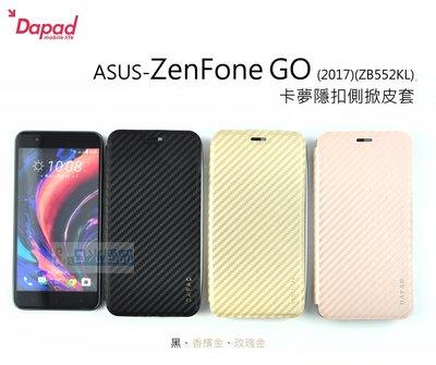 s日光通訊@DAPAD原廠 【新品】ASUS-ZenFone GO 2017 ZB552KL 卡夢隱扣側掀皮套