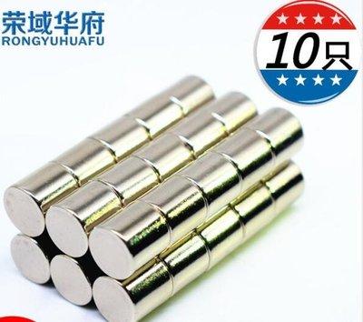 奇奇店-磁鐵強磁圓柱形強力吸鐵石10*10mm高強度釹磁鋼小磁石廠家(規格不同價格不同請諮詢喔)