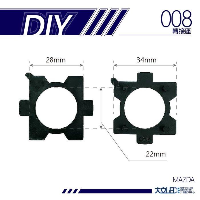 H7 LED 大燈 008 固定座 轉接座 卡扣 特殊座 卡盤 馬自達 Mazda 3 5 Tierra