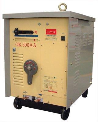 【保證台灣製造】OK牌交流電焊機500A 45KVA