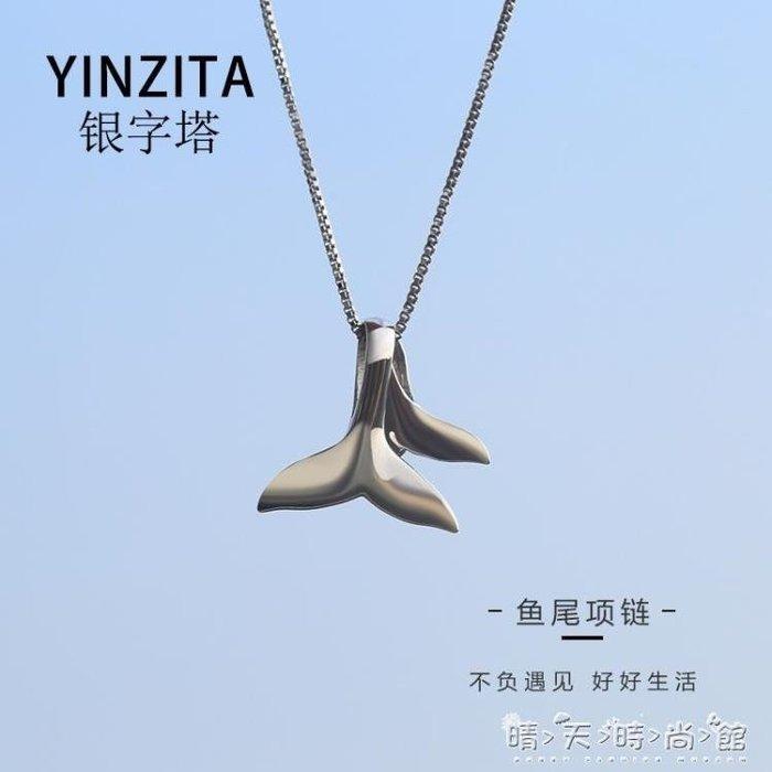 海豚魚尾吊墜925純銀項鍊鎖骨鍊飾品學生生日禮物女
