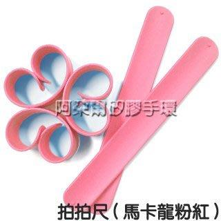 阿朵爾 素面拍拍尺 矽膠手環 運動手環 馬卡龍粉紅色 現貨供應中 可開發票