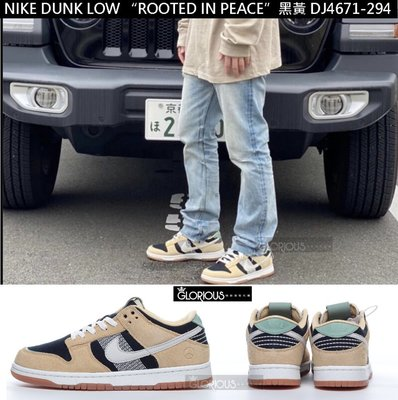 """Nike Dunk Low """"Rooted in Peace"""" 黑 黃 園丁 DJ4671-294【GLORIOUS】"""