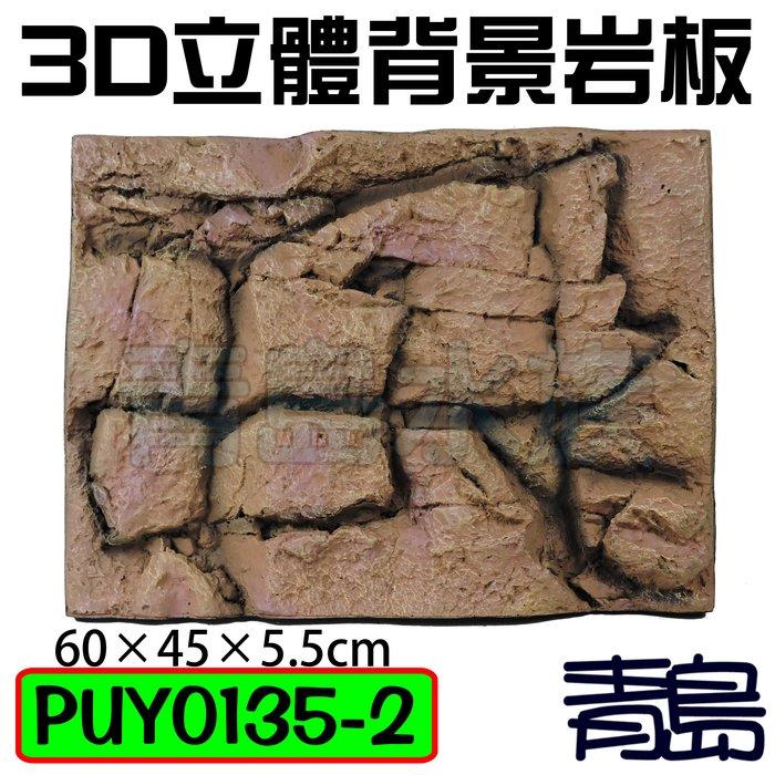 Y。。。青島水族。。。PUY0135-2台灣精品-3D立體背景岩板60×45×5.5cm 背景板==硬式-黃土岩石