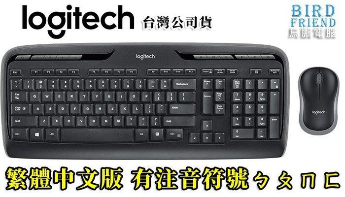 【鳥鵬電腦】logitech 羅技 MK330R 無線滑鼠鍵盤組 鍵鼠組 多媒體熱鍵 4個可重新自訂的按鍵 台灣公司貨