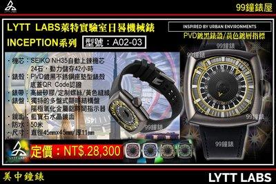 【99鐘錶屋】LYTT LABS 萊特實驗室 日晷錶 | INCEPTION V1.0 - 槍黃/型號:A02-03@@