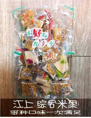 江上*綜合米果150g 爆米香