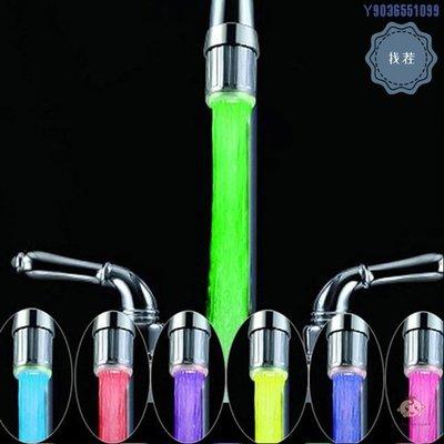 【找茬】 led水龍頭 微型發光禮品水嘴led Faucet 溫控七彩發光變色水龍頭