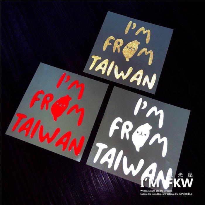 反光屋FKW I AM FROM TAIWAN 我來自台灣 轉印貼紙 感壓標 三種顏色可選擇 台灣人 台灣 可愛造型
