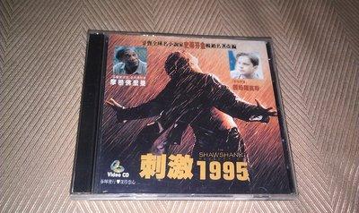 【李歐的二手洋片】幾乎如新摩根佛里曼 刺激1995 VCD 下標=結標