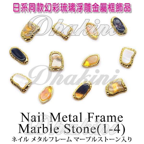 這款兩顆只賣20元~《日系幻彩琉璃浮雕金屬框貼飾》~FZ189~192日本老師設計限定款~CLOU同款美甲貼鑽飾品喔