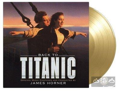 【黑膠唱片LP】重返鐵達尼號 BACK TO TITANIC (GOLD VINYL)(2LP)---MOVATM175