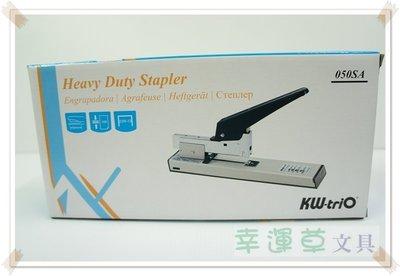 @幸運草文具@ KW-triO 50SA 多功能訂書機 /  釘書機 (台灣製造,最多可訂100張紙) 台中市