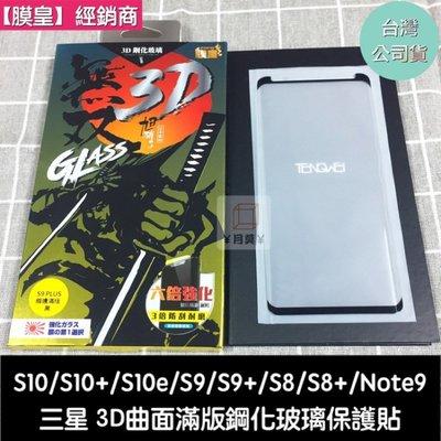 【膜皇】三星 3D曲面滿版鋼化玻璃保護貼 S10 S9 S8 Plus S10e Note 9 內縮版