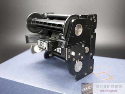 Mamiya 120備用捲片架 120 Roll Film insert