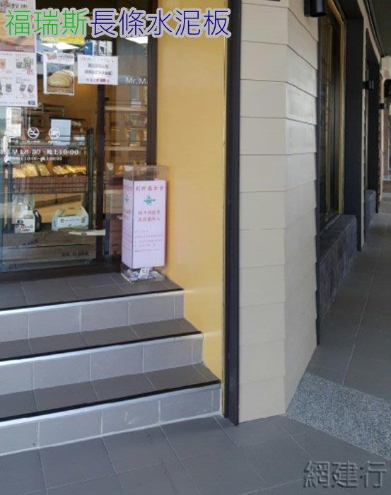 網建行【福瑞斯長條水泥板】230x3660x7.5mm 每片280元 清水模 水泥板 防蟲 耐燃 耐潮 耐候