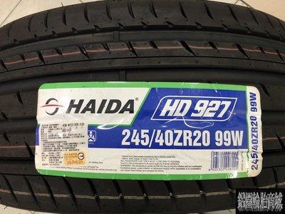 全新輪胎 海大 HAIDA HD927 245/40-20