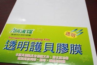 A4阿波羅透明護貝膠膜(不可列印) 9810(50/10)電腦標籤紙用透明標籤貼紙 105mm x 59.3mm