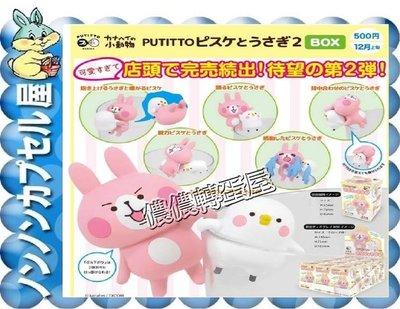 【儂儂轉蛋屋分館】『 KITAN盒玩 』LINE 可愛動物 P助 & 小兔兔杯緣公仔P2 (BOX)~全6款