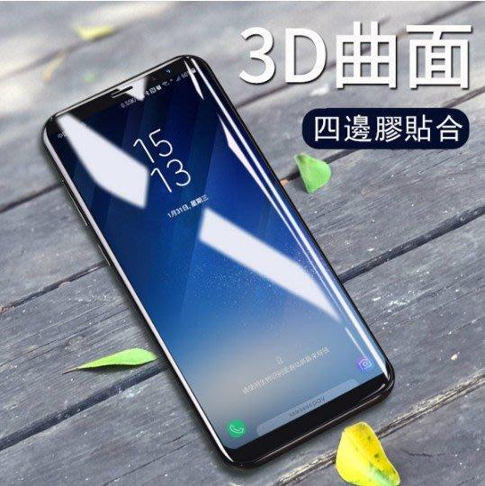 ☆偉斯科技☆免運 S9 / S9 Plus 滿版 (黑色)3D曲面 鋼化玻璃膜 9H硬度 ~現貨供應中!