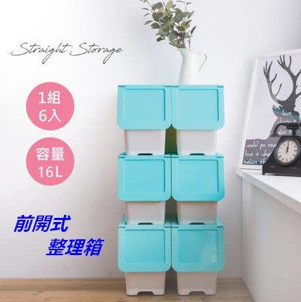 【免運】前開式收納箱 16L ( 6入一組) /置物箱/整理箱/塑膠箱/直取式收納箱/掀蓋式整理箱