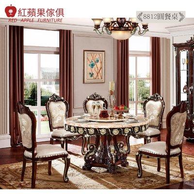 [紅蘋果傢俱]HXW-8812 圓餐桌(另售餐椅 歐式餐桌 法式餐桌 大理石餐桌