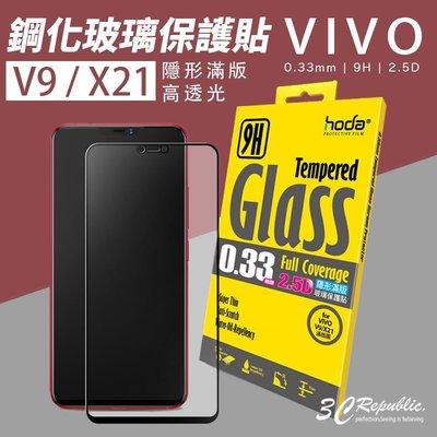HODA VIVO V9 X21 耐衝擊 高透光 0.33mm 9H 2.5D 滿版 鋼化 玻璃貼 保護貼
