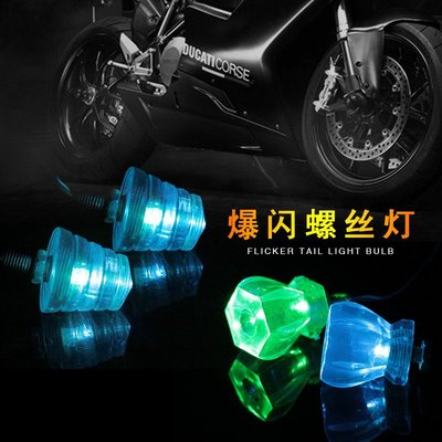 摩托車改裝螺絲燈電動車配件彩燈LED剎車燈行車燈爆閃燈警示燈